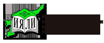 Институт языка, литературы и истории