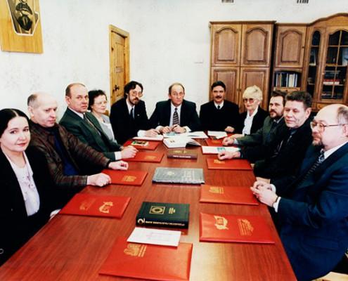 Ученый совет 1996-2001 гг
