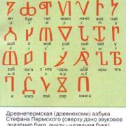 Стефановская азбука