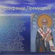 Епифаний Премудрый