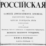 История Российская В.Н.Татищева