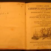 Описание Сибирского царства Г.Ф.Миллера