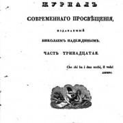 Журнал Телескоп
