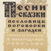 Книга Иваницкого Н.А.