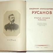 Книга В.А.Русанова