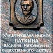 Улица В.Н.Латкина