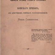 Книга П.И.Савваитова