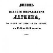 Дневник В.Н.Латкина