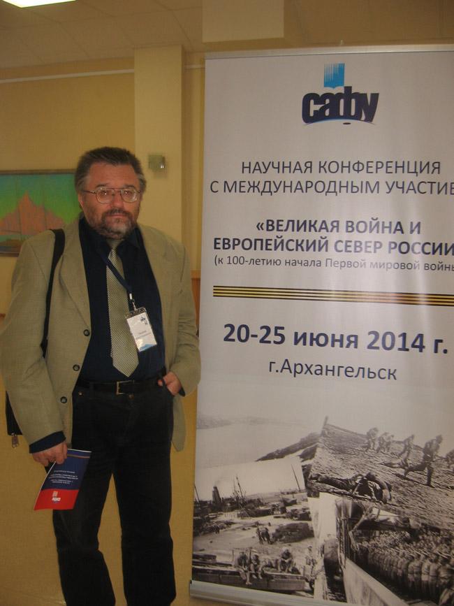 Архангельск, Таскаев,конференция