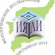 Филологические исследования – 2014