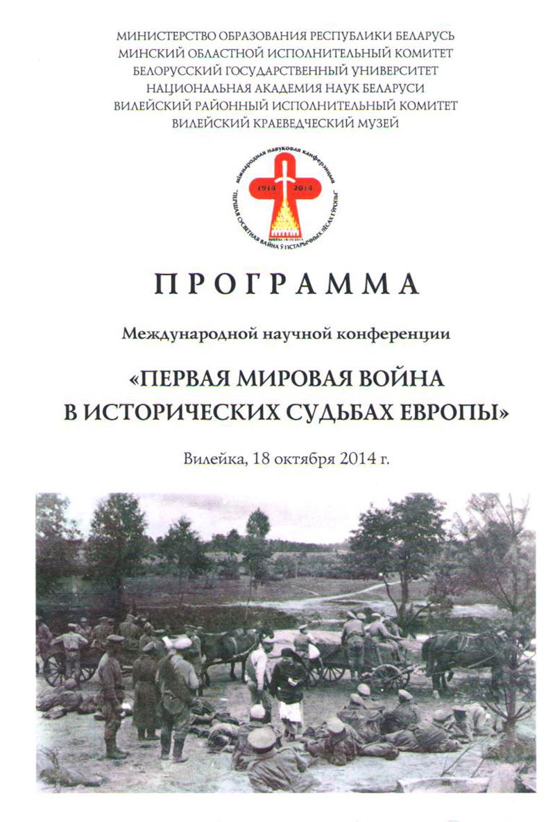 программа-Беларусь