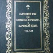 Книга Г.С.Лыткина