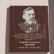 Мемориальная доска Г.С.Лыткину в Сыктывкаре