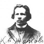 Жаков К.Ф.