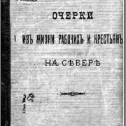 Книга К.Ф.Жакова