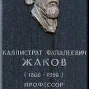 Мемориальная доска К.Ф.Жакову в Сыктывкаре