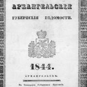 Архангельские губернские ведомости