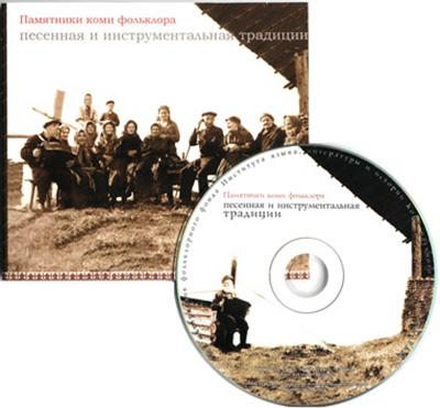 Памятники коми фольклора: песенная и инструментальная традиции