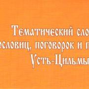 Тематический словарь пословиц, поговорок и присловий Усть-Цильмы
