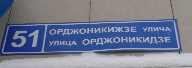 Некоторые Орджоникидзе по-коми и по-русски пишут по-разному