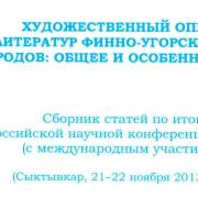Художественный опыт литератур финно-угорских народов: общее и особенное