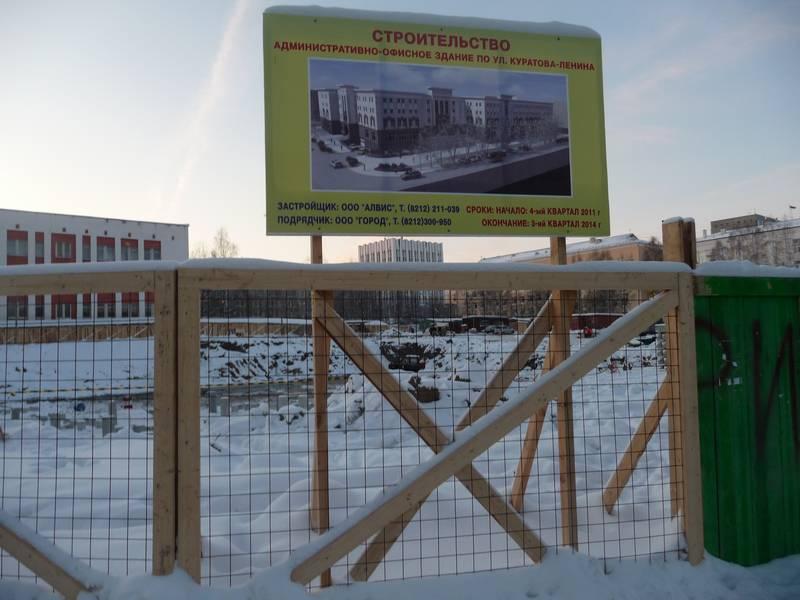 Стройка на месте деревянного дома №30.2012 г.