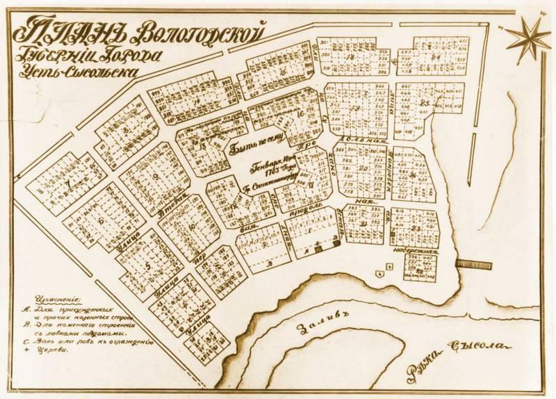 План города 1783 г.