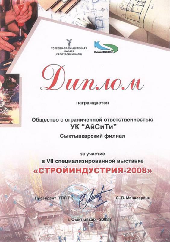 Диплом за участие в выставке