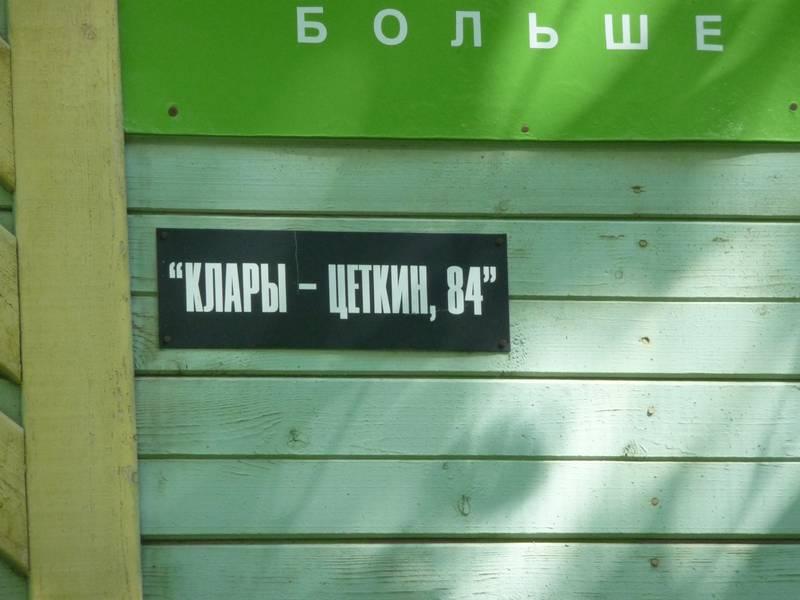Табличка со своеобразным написанием названия улицы.