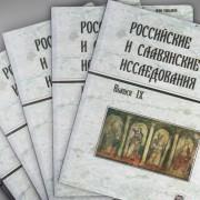 «Российские и славянские исследования»