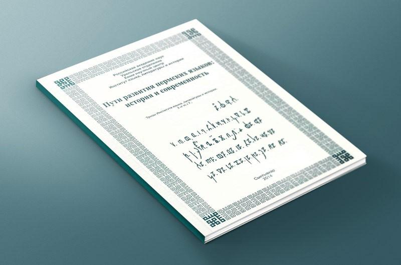 Вышел сборник научных статей «Пути развития пермских языков: история и современность»