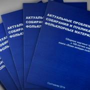 «Актуальные проблемы собирания и публикации фольклорных материалов»