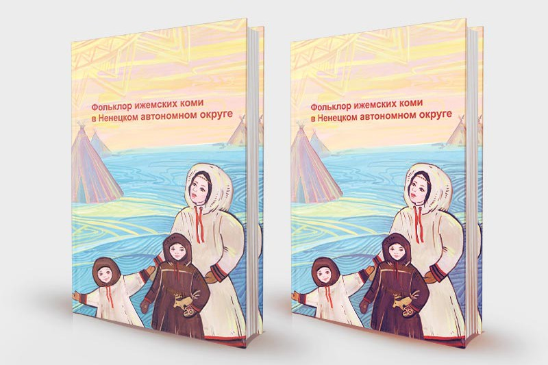 Вышел сборник по ижемскому фольклору