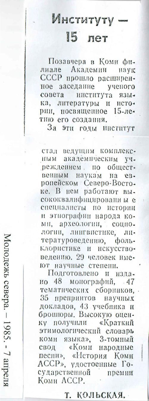 Институту - 15 лет