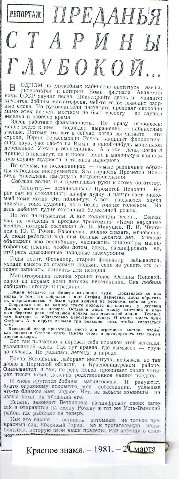 "Преданья старины глубокой (""Красное знамя"", 21 марта 1981 г.)"
