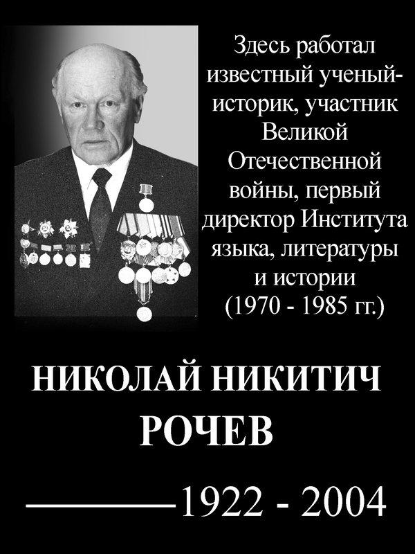 Увековечение памяти первого директора ИЯЛИ Н.Н.Рочева