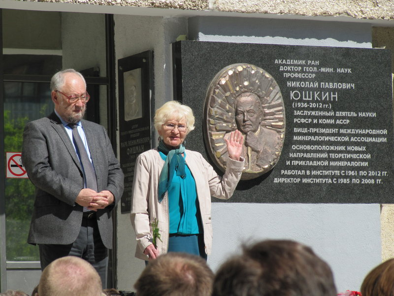 Открытие мемориальной доски Н.П.Юшкину
