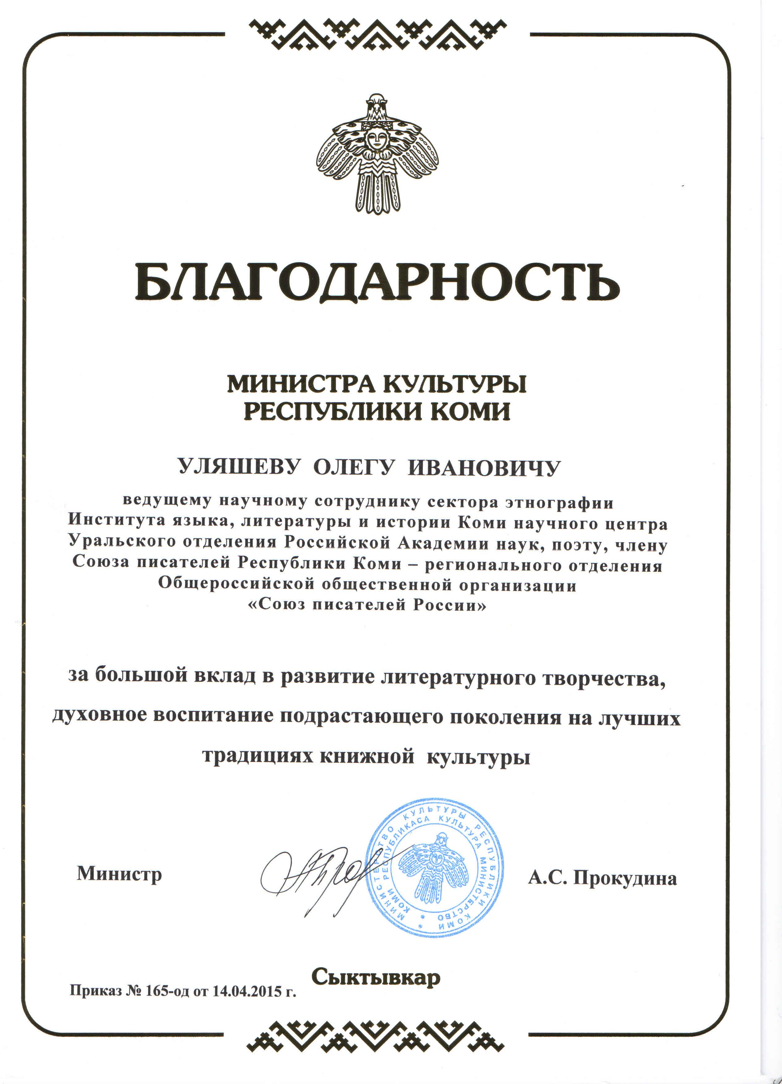 Уляшев