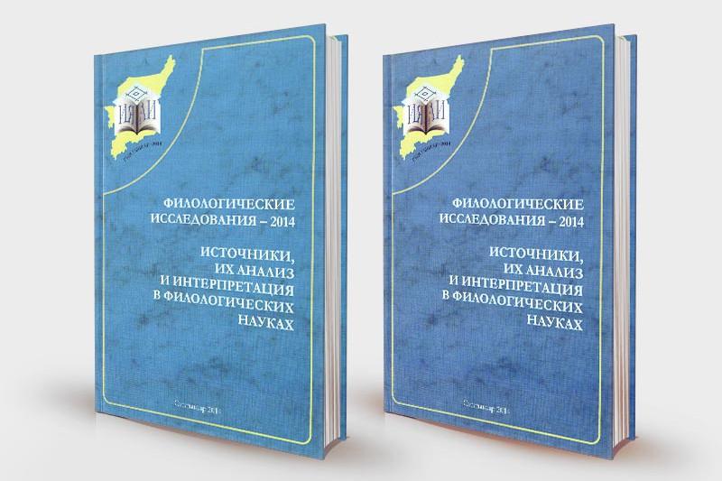 Вышел сборник статей «Филологические исследования – 2014»
