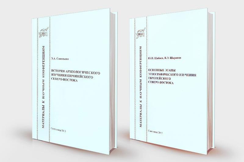 Изданы новые материалы к научным конференциям