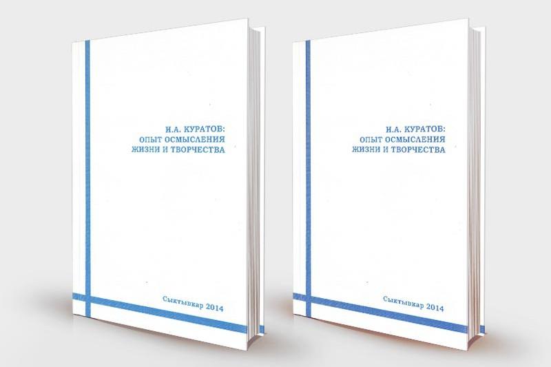 Вышел сборник статей «И.А. Куратов: опыт осмысления жизни и творчества»
