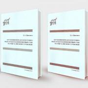 Нарушения норм литературного языка в текстах комиязычных СМИ