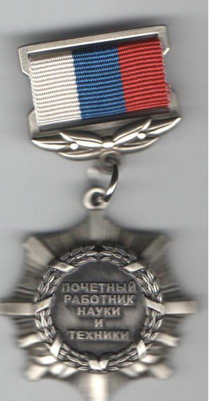 Директору ИЯЛИ Коми НЦ УрО РАН И.Л.Жеребцову присвоено почетное звание