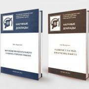 Новые научные работы лингвистов