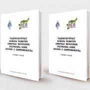 Социокультурные аспекты развития Северных территорий