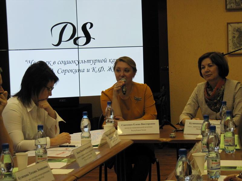 Человек в социокультурной картине мира П. Сорокина и К. Жакова