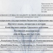 Переоформлена лицензия на аспирантуру