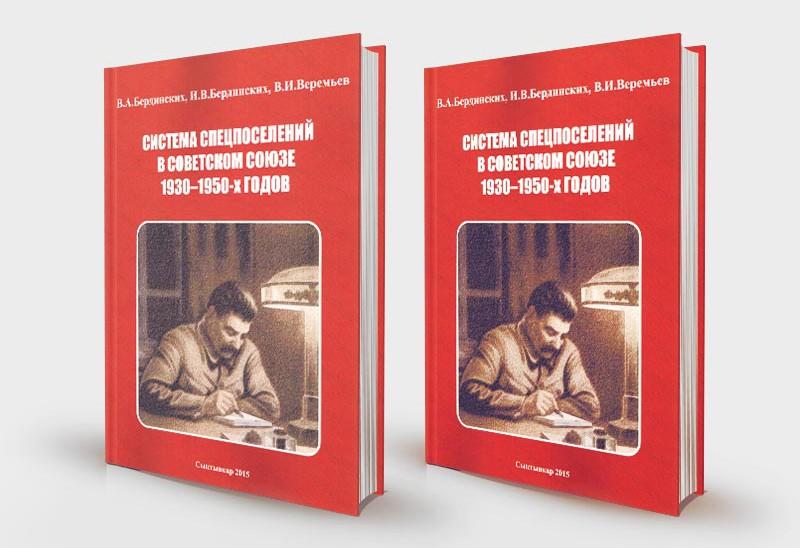 Система спецпоселений в Советском Союзе в 1930–1950-х годов