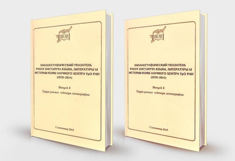 Издан библиографический указатель работ этнографов ИЯЛИ