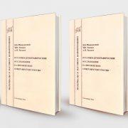 Издан пленарный доклад к VIII Всероссийскому симпозиуму по исторической демографии